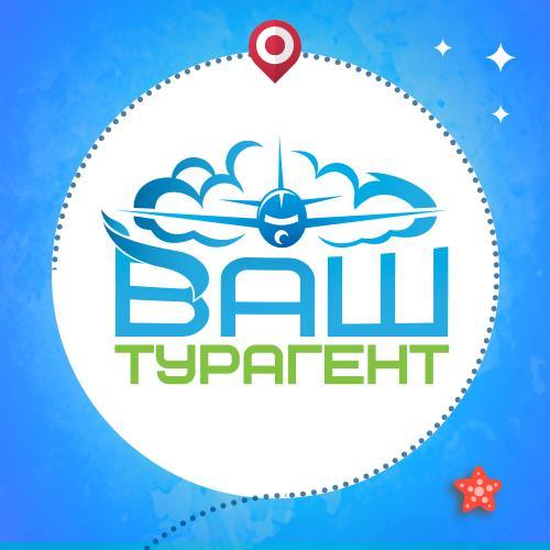 Ваш Турагент | гарячі тури в Єгипет зі Львова | гарячі путівки в Туреччину | Раннє бронювання | Автобусні тури |