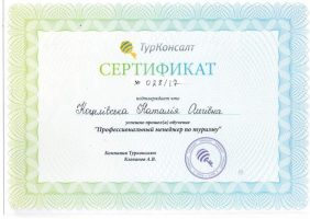 сертифікат від компанії турконсалт турагентству ваш турагент