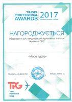 нагорода від туроператора ТПГ турагентству ваш турагент