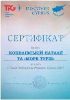 сертифікат від туроператора ТПГ турагентству ваш турагент