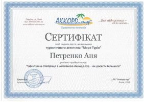 сертифікат від туроператора аккорд тур турагентству ваш турагент