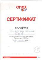 сертифікат від туроператора анекс тур турагентству ваш турагент