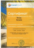 сертифікат від туроператора корал тревел турагентству ваш турагент